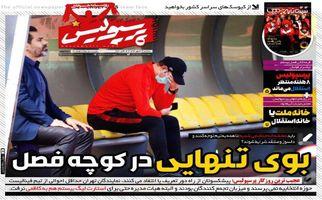 روزنامه های ورزشی سه شنبه 22 مهرماه