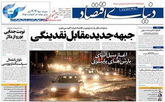 روزنامه های اقتصادی یکشنبه ۱۵ مهر ۹۷