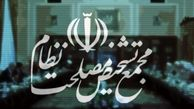 توضیح روابط عمومی مجمع تشخیص مصلحت نظام درباره سخنان رضایی