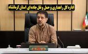 بهره برداری از ۱۶ مجتمع خدمات رفاهی بین راهی استان کرمانشاه