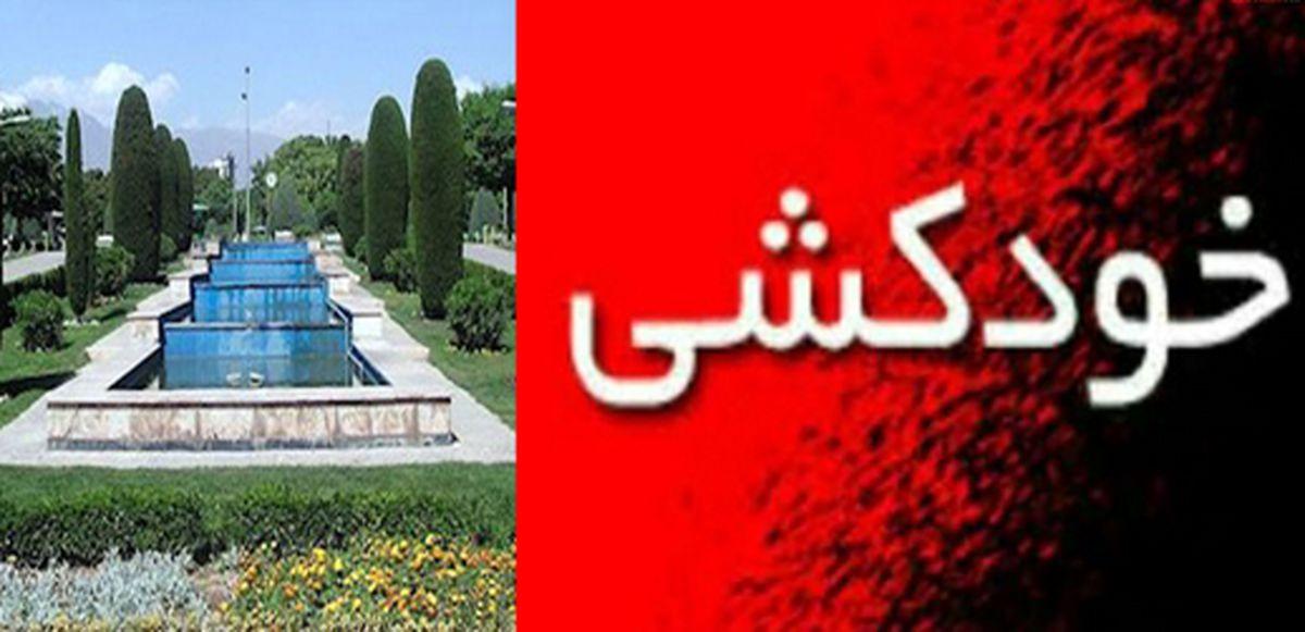 خودکشی دومین خانم پرستار بیمارستان امام خمینی/جریان چه بود؟