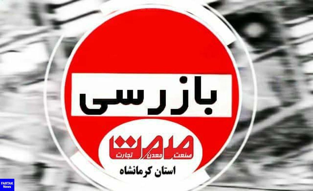 کشف روغن خوراکی احتکار شده توسط بازرسان سازمان صمت استان کرمانشاه