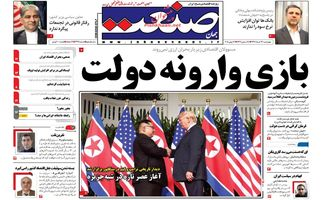روزنامه های اقتصادی چهارشنبه 23 خرداد 97