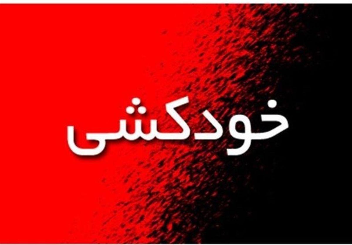 خودکشی قاتل تاجر تهرانی قبل از جلسه دادگاه ! + جزییات