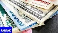 قیمت روز ارزهای دولتی ۹۸/۰۲/۲۹