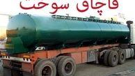 لو رفتن عجیب ترین شگرد قاچاق سوخت / اطلاعات سپاه مشهد فاش کرد
