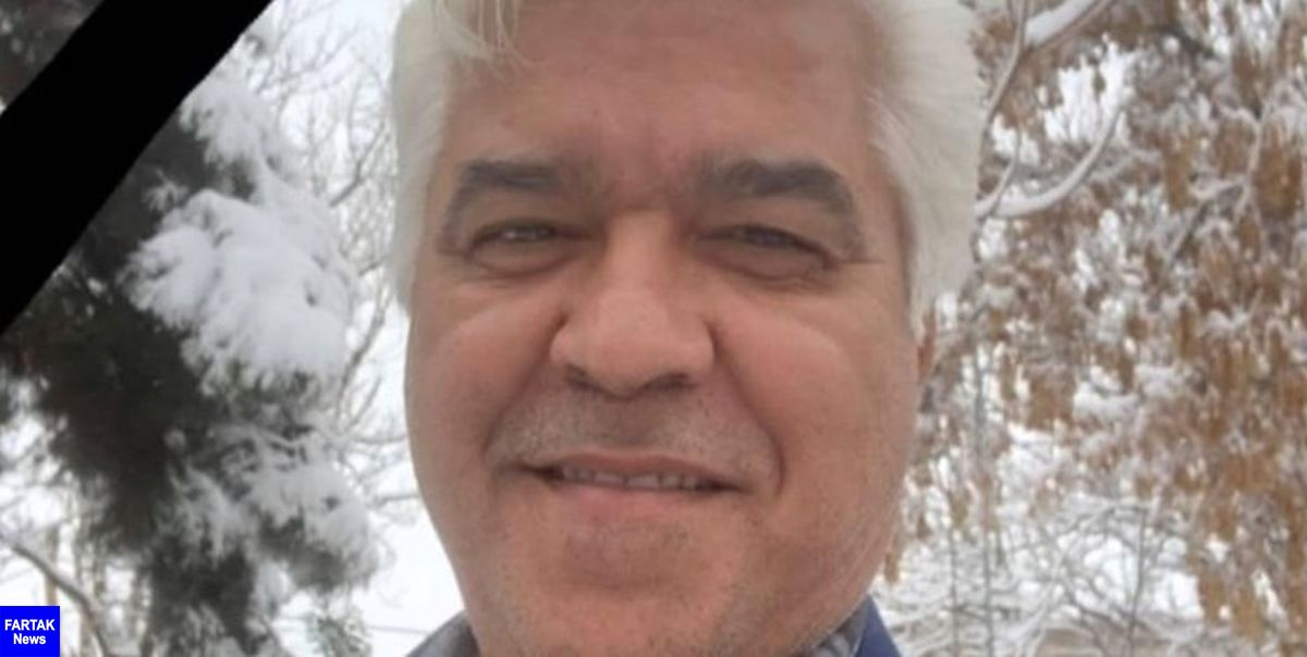 دکتر محمد سالاری نیز در راه مبارزه با کرونا آسمانی شد
