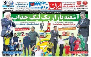روزنامه های ورزشی پنجشنبه 4مرداد97
