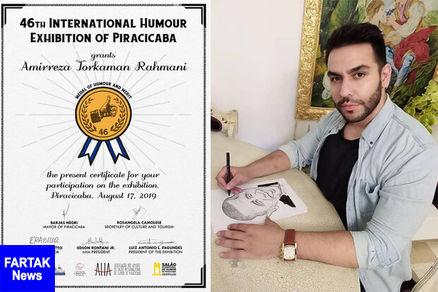 کاریکاتوریست جوان ایرانی ۲ دیپلم افتخار گرفت