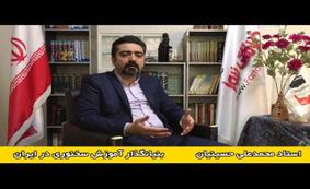 دغدغه های استاد محمدعلی حسینیان در نوروز 97 و تنهایی زلزله زدگان + فیلم