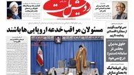 روزنامه های سه شنبه 30 بهمن 97