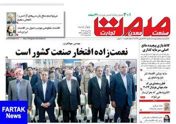 روزنامه های چهارشنبه ۴ مرداد ۹۶