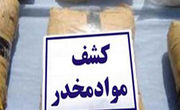 کشف 78کیلو گرم انواع مواد مخدر در کرمانشاه