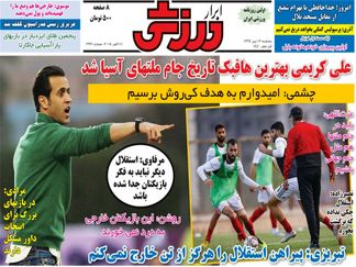 روزنامه های ورزشی پنجشنبه ۱۹ مهر ۹۷