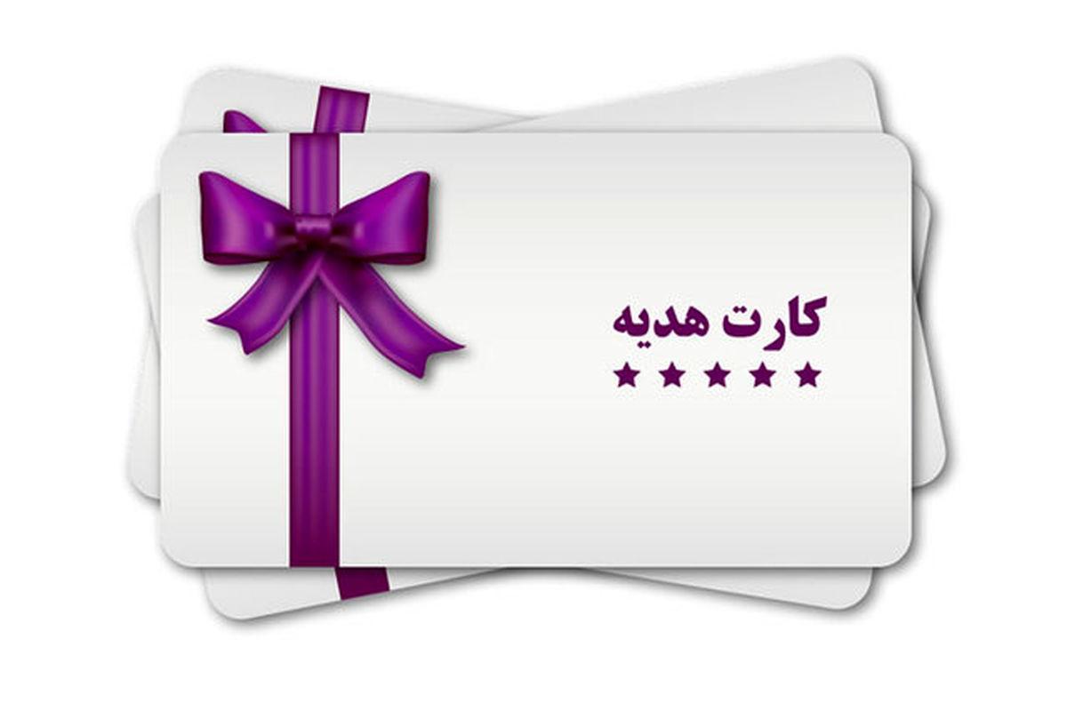 سقف کارت هدیه برای هر فرد چند عدد است؟