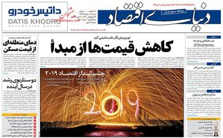 روزنامه های اقتصادی سهشنبه 11 دی 97