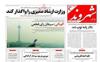 روزنامه های پنجشنبه ۱۹ بهمن ۹۶