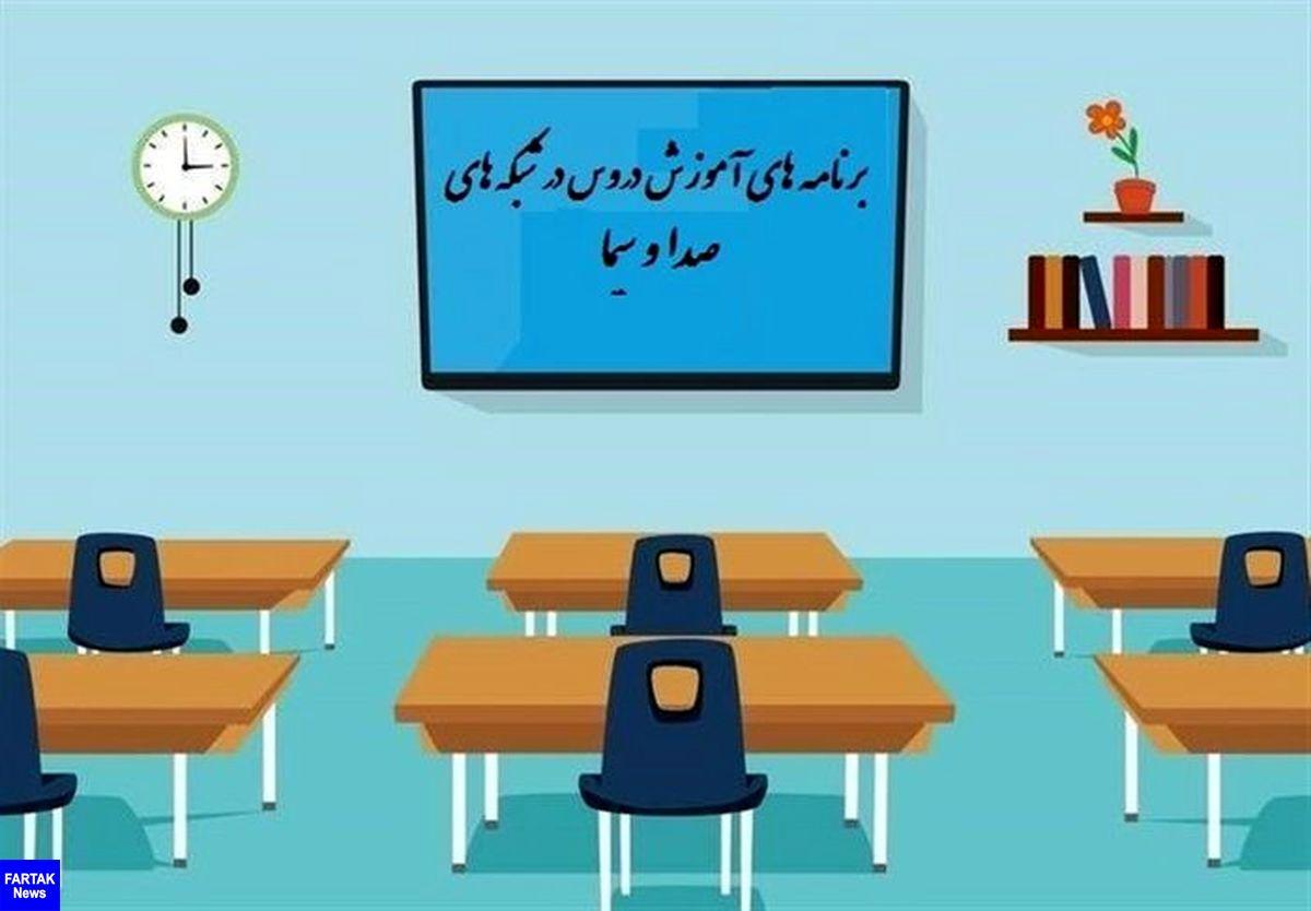 ساعت و جدول پخش مدرسه تلویزیونی دانش آموزان در روز جمعه ۱۸ مهر