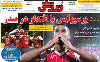 روزنامه های ورزشی سه شنبه ۲۱ آذر ۹۶