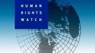 «دیده بان حقوق بشر» تحریمها علیه ایران را مورد انتقاد قرار داد