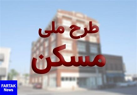 آغاز ثبتنام مرحله دوم مسکن ملی از ساعت ۱۰ صبح امروز در ۵ استان