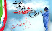 چهارمین شهید مدافع سلامت در زنجان آسمانی شد