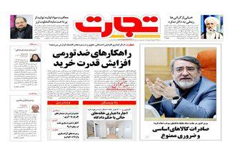 روزنامه های اقتصادی امروز شنبه 24 شهریور97