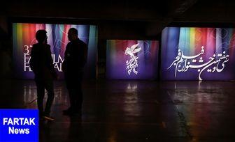 اشتباهی عجیب در اختتامیه جشنواره فجر 37 /عکس