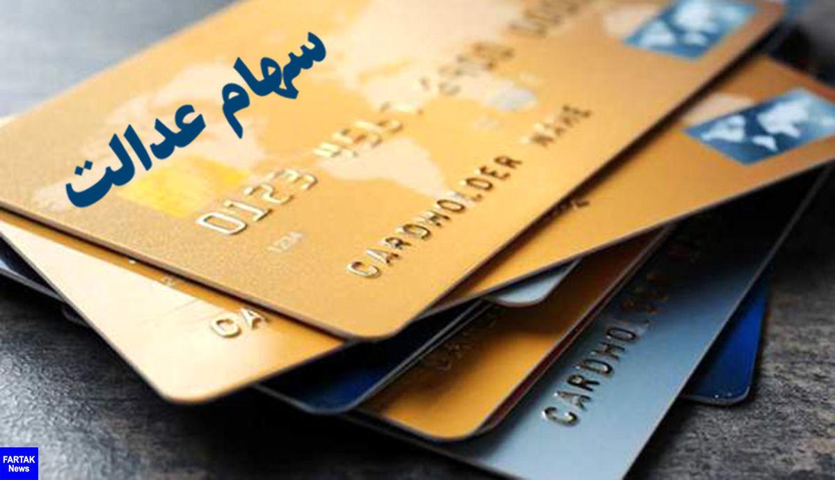فروشگاههای محل مصرف کارت اعتباری سهام عدالت معرفی شدند