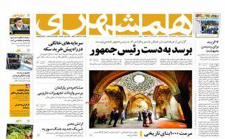 روزنامه های چهارشنبه ۲۹ فروردین ۹۷