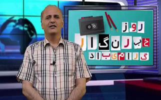فیلم/ روز خبرنگار و یک شوخی با سلفی بگیران با استاندار