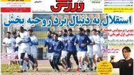 روزنامه های ورزشی دوشنبه 15 دی ماه