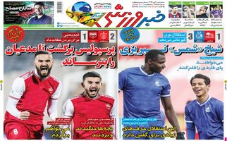 روزنامه های ورزشی سه شنبه 30 دی ماه