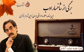 شوالیه آواز ایران از دوستی با شجریان تا صدای ماندگار تاریخ
