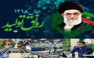 برای نخستین بار در کشور اولین نمایشگاه رونق تولید در کرمانشاه برگزار میشود