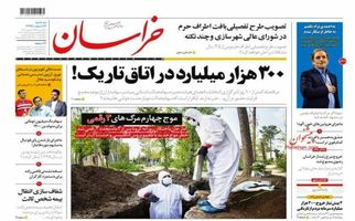روزنامه های سه شنبه 12 اسفند