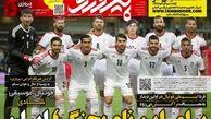 روزنامه های ورزشی پنجشنبه 24 خرداد97