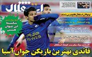 روزنامه های ورزشی دوشنبه 6 بهمن ماه 99