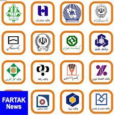 خزانه بانکها سه قفله شد/توقف وام دهی بانکها در آستانه شب عید
