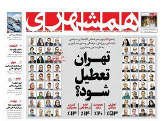 روزنامه های شنبه 10 آبان ماه 99