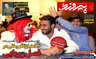 روزنامه های ورزشی شنبه ۲۸ بهمن ۹۶