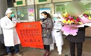 درمان دو بیمار مبتلا به کرونا در چین + فیلم