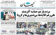 تیتر یک کیهان چند ساعت بعد از پایان انتخابات