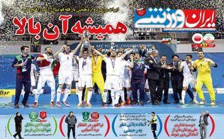 روزنامه های ورزشی دوشنبه ۲۳ بهمن ۹۶