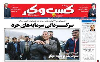 روزنامه های اقتصادی دوشنبه ۳۰ بهمن ۹۶