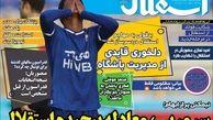روزنامه های ورزشی سه شنبه 28 بهمن