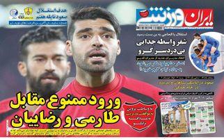 روزنامه های ورزشی شنبه ۱۴ مهر ۹۷