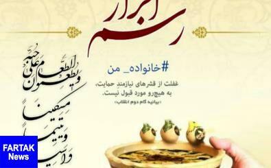 اجرای طرح ابرار به مناسبت عیدغدیرخم همزمان با سراسر کشور در استان کرمانشاه