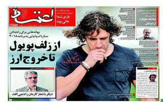 روزنامه های امروز شنبه 2 تیر97