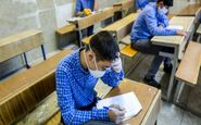 اعلام زمان برگزاری آزمون ورودی پایه دهم مدارس نمونه دولتی